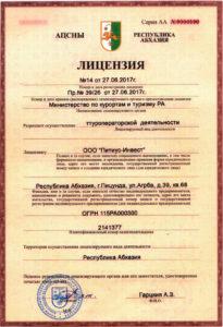 Лицензия, Дом отдыха Питиус в Пицунде, Абхазия
